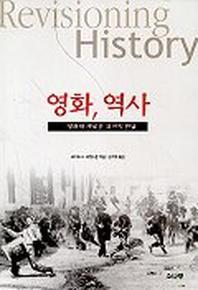 영화 역사