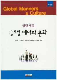 글로벌 매너와 문화(열린 세상)(개정판)