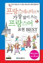 프랑스 네이티브가 가장 많이 쓰는 프랑스어 표현 BEST(CD1장포함)