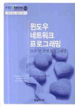 윈도우 네트워크 프로그래밍(IT Cookbook 한빛교재 시리즈 14)
