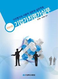기업가치평가실무(2012)(개정판 3판)(양장본 HardCover)