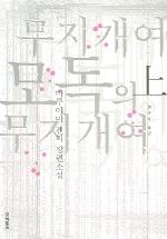 무지개여 모독의 무지개여 (상) (하)- 전2권