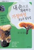 내 손으로 재배하는 가정버섯 효능과 활용법