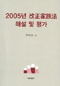 2005년 개정가족법 해설 및 평가