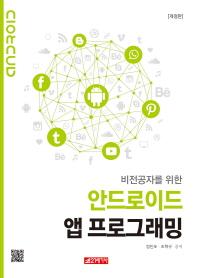 안드로이드 앱 프로그래밍(비전공자를 위한)(개정판)