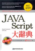 JAVA SCRIPT 대사전(CD-ROM 1장 포함)