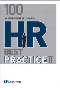 100 HR Best Practice. 2(양장본 HardCover)