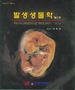 발생생물학 (제7판)(반양장)