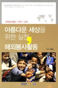 아름다운 세상을 위한 실천 해외봉사활동