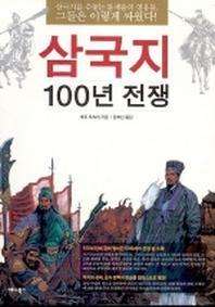 삼국지 100년 전쟁