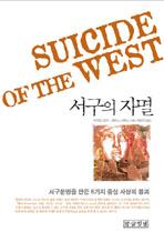 서구의 자멸(양장본 HardCover)
