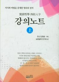 실증철학 사주팔자 강의노트 (상)