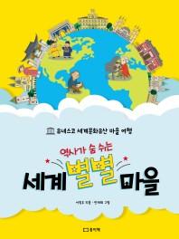 세계 별별 마을(역사가 숨 쉬는)