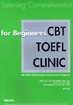 CBT TOEFL CLINIC LISTENING COMPREHENSION FOR BEGINNERS(T:3개포함)