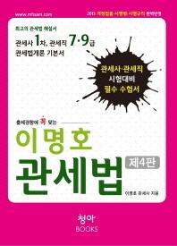 이명호 관세법(4판) [새책]