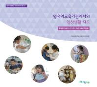 영유아교육기관에서의 일상생활 지도(이화여자대학교 이화어린이연구원 총서 1)