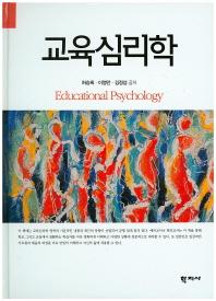 교육심리학(양장본 HardCover)