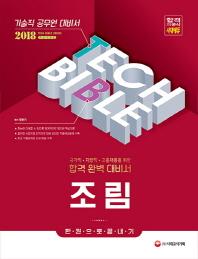 조림 한권으로 끝내기(기술직 공무원)(2018)(개정판)