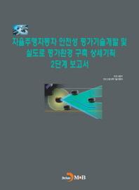자율주행자동차 안전성 평가기술개발 및 실도로 평가환경 구축 상세기획 2단계 보고서