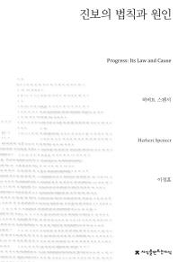진보의 법칙과 원인(지식을 만드는 지식 자연과학)