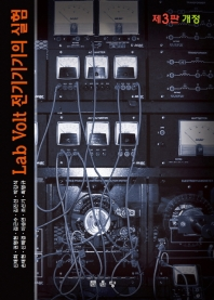 LAB VOLT 전기기기의 실험(3판)