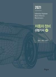 자동차정비 산업기사 실기(2021)(개정판)
