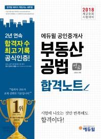 부동산공법 합격노트(공인중개사)(2018)(에듀윌)