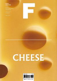 매거진 F(Magazine F) No.2: 치즈(Cheese)(한글판)