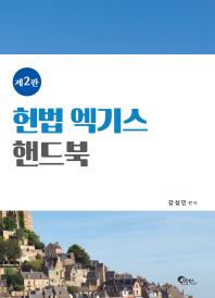 헌법 엑기스 핸드북