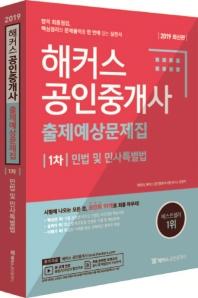 민법 및 민사특별법 출제예상문제집(공인중개사 1차)(2019)