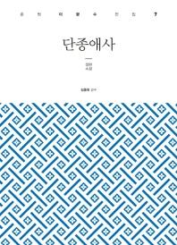단종애사(춘원 이광수 전집 7)(양장본 HardCover)