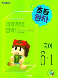 초등 국사과 6-1 세트(2020)(완자)(전3권)