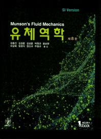 유체역학(SI Version)(8판)