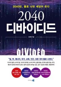 2040 디바이디드