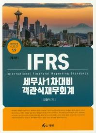 IFRS세무사1차대비객관식재무회계