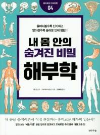 내 몸안의 숨겨진 비밀 해부학(흥미로운 인체 탐험 4)