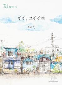 인천, 그림산책(헥사곤 그림을 선물하다 3)