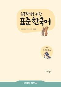 표준 한국어 고학년 의사소통. 4(교사용 지도서)(초등학생을 위한)
