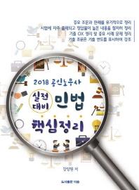 공인노무사 실전대비 민법 핵심정리(2018)