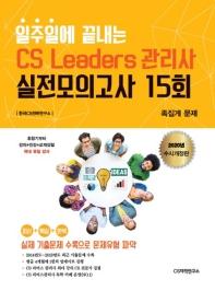 CS Leaders(CS리더스) 관리사 실전모의고사 15회(2020)(일주일에 끝내는)