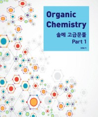Organic Chemistry 솔메 고급문풀 Part. 1