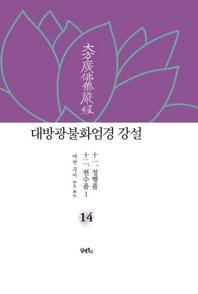 대방광불화엄경 강설 14