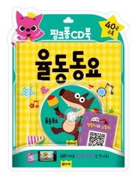 핑크퐁 CD북: 율동동요