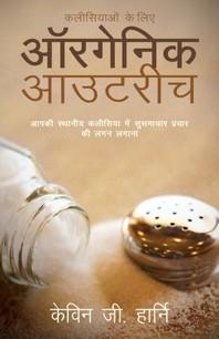 Organic Outreach for Churches - Hindi