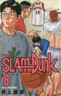 SLAM DUNK  新裝再編版 8