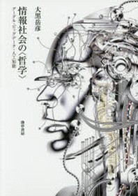 [해외]情報社會の(哲學) グ-グル.ビッグデ-タ.人工知能