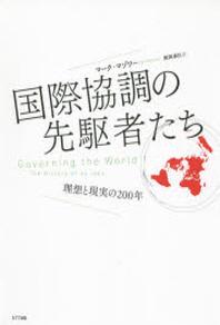 國際協調の先驅者たち 理想と現實の200年