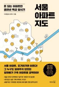 서울 아파트 지도