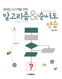 알고리즘 & 순서도 연습(컴퓨팅 사고력을 위한)