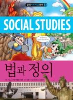 법과 정의(삼성사회학습만화 8)(포켓북(문고판))